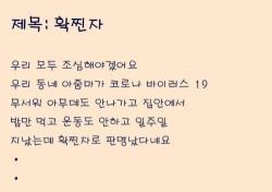 [스포츠 만화경] 코로나의 역설 '확찐자가 되지 말자'