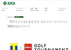 JLPGA, 코로나19로 시즌 세 번째 대회도 취소