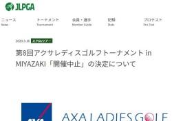 JLPGA, 투어 사상 최장 4개 대회 연속 취소