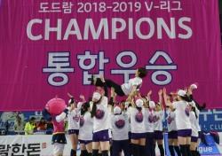 [V리그] 흥국생명의 '코로나 중단' 시즌 결산