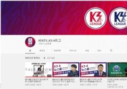 '우리도 랜선으로' K3·4리그, 트렌디한 온라인 콘텐츠로 팬들 만난다
