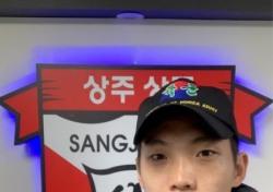 "[K리그1] 상주 이명재, ""개인 목표는 팀 내 도움 1위"""