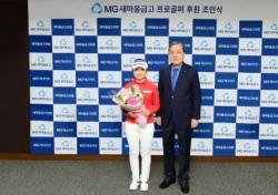MG새마을금고 송가은 프로와 후원 계약