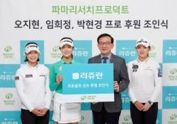 오지현, 임희정, 박현경 파마리서치프로덕트와 후원 계약