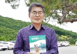 [남화영이 만난 골프인] 20년간 <레저백서> 출간 서천범 소장