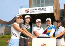 KLPGA투어 아시아나항공오픈, 문영 퀸즈파크 챔피언십 취소