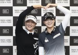 한국 골프 매치는 '진지함' 미국은 '유쾌함'