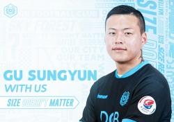 대구FC, 국가대표 골키퍼 구성윤 영입 발표