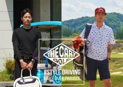 화제의 온라인 셀렉샵 '더 카트 골프' 디지털 캠페인 전개