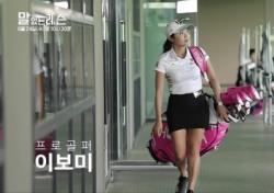 이보미 SBS골프 말없는 레슨 출연