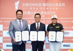 박인비 인비테이셔널 8월로 앞당겨 열린다