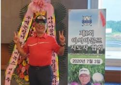 아시아골프지도자협회, 제1회 파운더스컵 개최