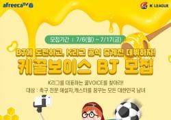 한국프로축구연맹, K리그 해설자 서바이벌로 선발