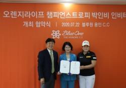 블루원 디 아너스CC 4년째 박인비 인비테이셔널 개최