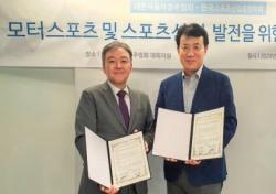 한국스포츠산업경영학회, 대한자동차경주협회와 업무협약 체결
