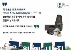 KPGA선수권 응원 메시지 이벤트 진행