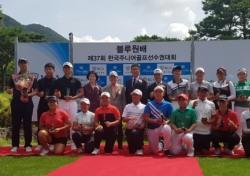 블루원배 한국주니어선수권 29,30일 블루원 용인서 열려