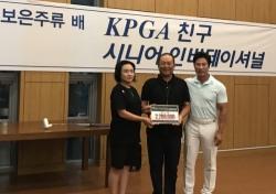 이부영, 'KPGA친구 시니어' 1회 대회 우승