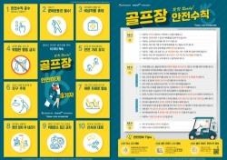 대중골프장협회, 이용자 안전수칙 보급