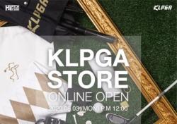 KLPGA 온라인 스토어 신규 오픈!