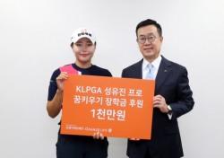 성유진 후배 꿈나무 위해 1000만원 후원