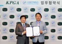 KPGA, 스포츠닥터스와 업무 협약 체결