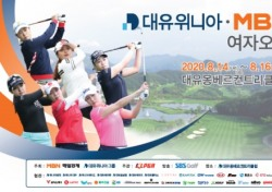 이소영-박현경-김효주, MBN 여자오픈서 3파전