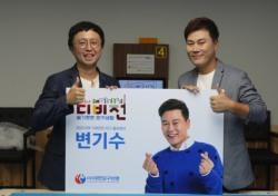 개그맨 변기수 KBF 디비전5 홍보대사 위촉