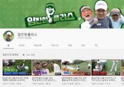 [골프 U튜브] 임진한 클라스, 석달 새 독자수 7만5천