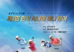 제2회 남자골프 시니어 미니투어 28일 개최