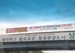 [화제] 상주상무, 축구팬이 만든 응원 현수막