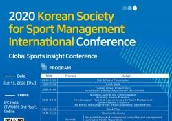 스포츠경영학회-딜로이트 안진, '글로벌 스포츠 콘퍼런스' 공동 개최