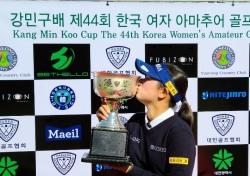14세 이정현, 강민구배 한국여자아마 우승