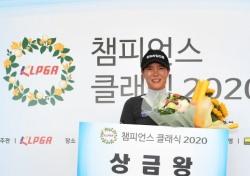 김선미, KLPGA 챔피언스 무관의 상금왕 등극