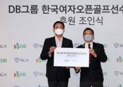 DB그룹, 내년부터 한국여자오픈 타이틀 스폰서 후원