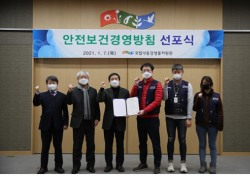 국립낙동강생물자원관, 2021년 안전보건경영방침 선포