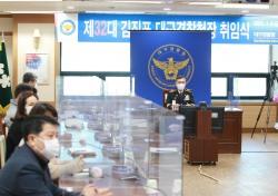김진표 대구경찰청장 취임