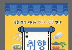 영주시,'맛집 전문가를 찾습니다'...맛집선정위원 6명 공개 모집