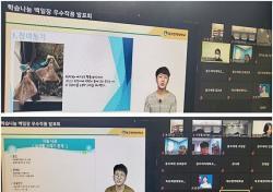 대구한의대, 학습나눔백일장 발표회 열어…민지호 학생 '우수상'
