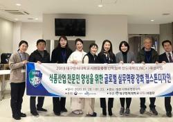 대구한의대-일본 시마네현립대, 학생 대상 온라인 글로벌프로그램 진행