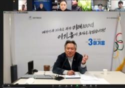'현장에서 던진 질문'...이기흥 후보가 답하다