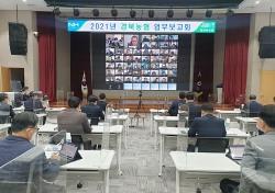 경북농협 화상회의로 2021년 신년 업무보고...농업인들과 소통·상생 다짐