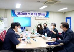 영남이공대-위니텍, 산학협약 체결