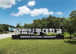 안동대, 2009년부터 13년 연속 등록금 인하·동결