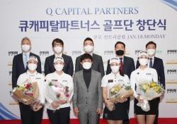 큐캐피탈파트너스 박채윤 영입해 골프단 창단