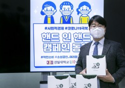 경일대 LINC+사업단, 핸드 인 핸드 캠페인 동참