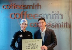 김아림 커피스미스와 서브 후원 계약