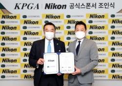 KPGA, 니콘과 후원 협약 연장
