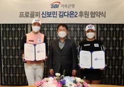 SBI저축은행 루키 신보민, 김다은2와 후원 계약