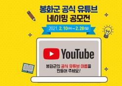 봉화군, 공식 유튜브 채널 이름 지어주세요...28일까지